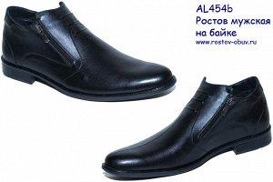 Ботинки на 42 размер (нат. кожа) Россия