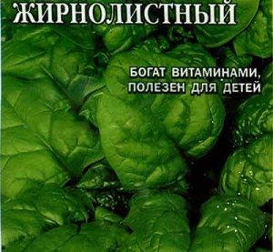 Шпинат Жирнолистный