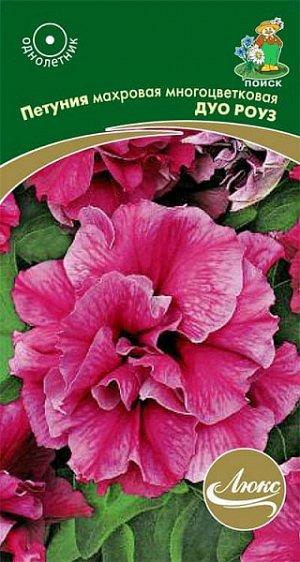 Петуния Махровая многоцветковая Дуо роуз
