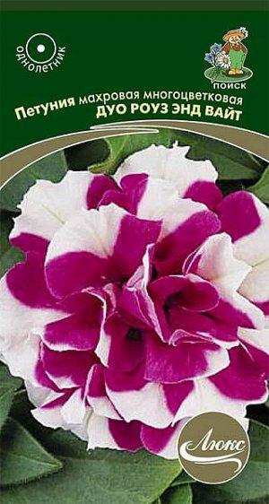 Петуния Махровая многоцветковая Дуо роуз энд вайт