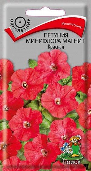 Петуния минифлора Магнит Красная