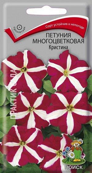 Петуния Многоцветковая Кристина