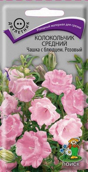 Колокольчик Средний Чашка с блюдцем Розовый