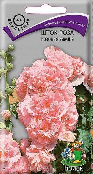 Шток-роза Розовая замша