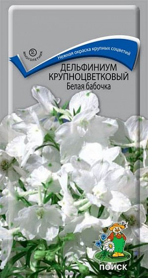 Дельфиниум Белая бабочка (крупноцветковый)