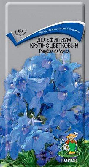 Дельфиниум Голубая бабочка (крупноцветковый)