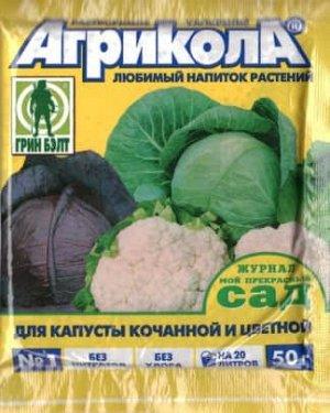 Агрикола 1 (для капусты кочанной и цветной)