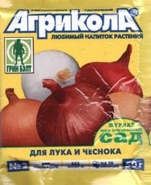 Агрикола 2 (для лука и чеснока)