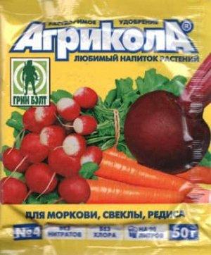 Агрикола 4 (для моркови, свеклы, редиса)
