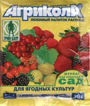 Агрикола для ягодных культур