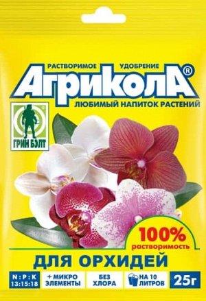 Агрикола для орхидей