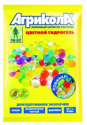 Цветной гидрогель Агрикола (шарики)