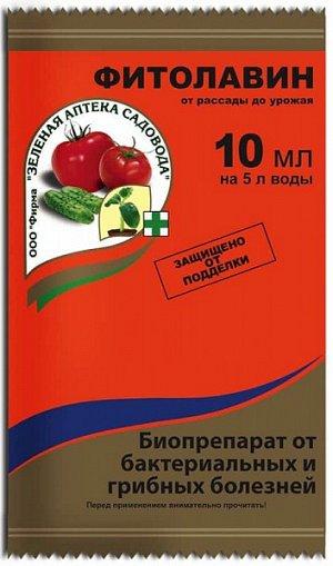 Фитолавин (биопрепарат)