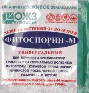 Фитоспорин-М порошок (10 г)