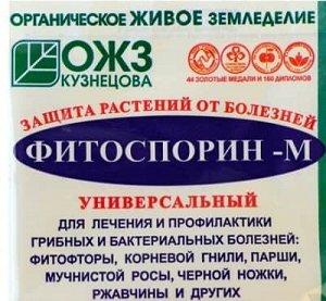 Фитоспорин-М паста (200 г)