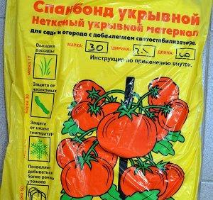 Спанбонд (Агротекс) 30 г/кв.м. / 2.1х10 м