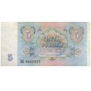 6026653, 770176 Купюры шуточные СССР   5 рублей