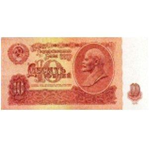 6026615, 770172 Купюры шуточные СССР  10 рублей