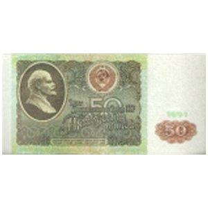 6026660, 770177 Купюры шуточные СССР  50 рублей