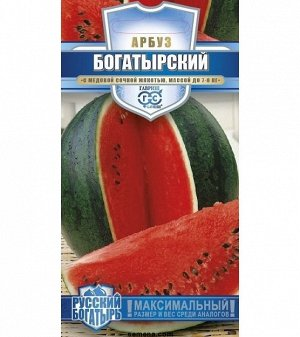 Арбуз Богатырский /Гавриш/цп 1 гр Русский богатырь