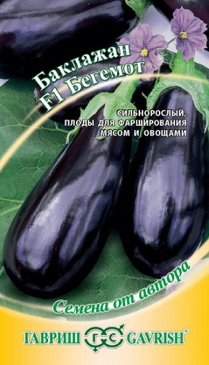 Баклажан Бегемот/Гавриш/цп 0,1 гр