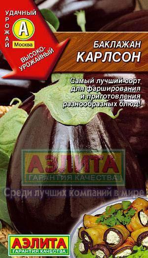 Баклажан Карлсон/Аэлита/цп