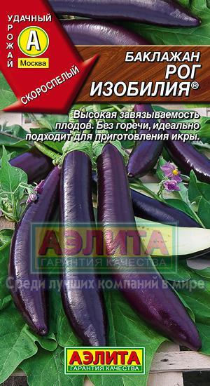 Баклажан Рог Изобилия/Аэлита/цп