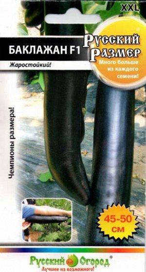 Баклажан Русский Размер F1/НК/цп 8 шт