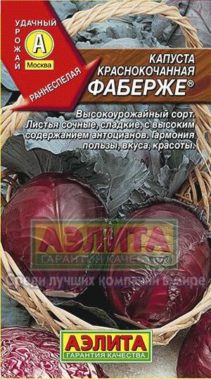 Капуста Краснокочанная Фаберже/Аэлита/цп