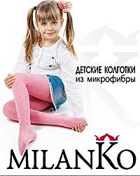 Колготомания - 41 (колготки, носки, нижнее белье) — Детские колготки из микрофибры — Белье