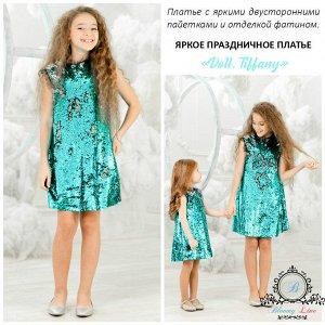 """Яркое праздничное платье """"Doll Tiffany"""""""