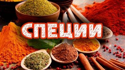 🍇☼Солнцефрукты☼-сухофрукты,орехи. Хурма Азербайджан! 🍊  — Специи. Новинки к чаю: мята, чабрец, ягоды — Специи и приправы