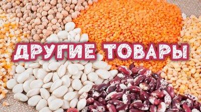 🍇☼Солнцефрукты☼-сухофрукты, орехи. Орехи в глазури!🍑🍍🍓 — Рис, фасоль, чечевица. Новинка - жареный нут — Крупы