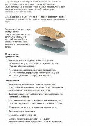 Корректор второго или второго и третьего пальцев стопы с метатарзальным валиком