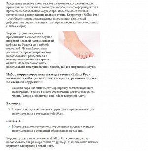 Корректор пяти пальцев стопы из медицинского силикона «Hallux Pro»