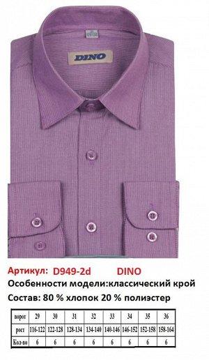 Рубашка, р.33