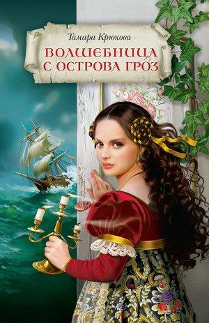 """Т. Крюкова: 5 книг из серии """"Чудеса и приключения"""" (серия полностью), книги новые, не читали, 8+, Аквилегия"""
