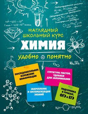 НаглядныйШкКурс Химия Удобно и понятно (Крышилович Е.В.)