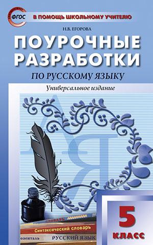 Егорова Н.В. Рус. язык 5 кл. ФГОС / ПШУ (Вако)