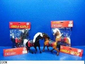 2549 Лошадь в пак.
