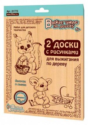 """01773 Доски для выжигания """"Белочка и Мышка"""" 2 штуки"""