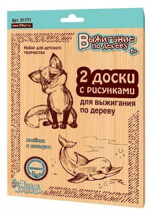 """01771 Доски для выжигания """"Дельфин и Лисенок"""" 2 штуки"""