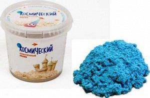 """Т57731 Пластичный песок """"Голубой"""" 1 кг Космический песок"""