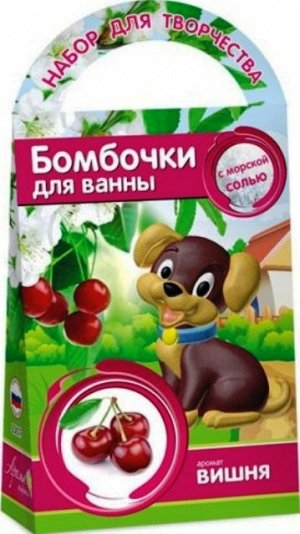 """С0829 Бомбочки для ванны своими руками """"Собачка"""" с ароматом вишни"""