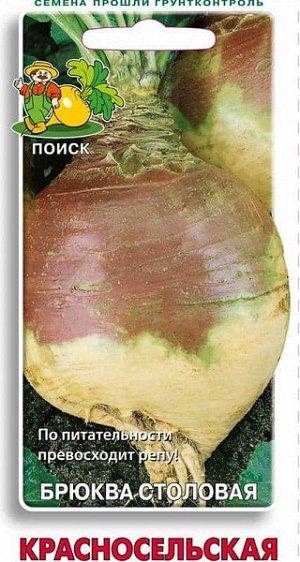 Брюква столовая Красносельская