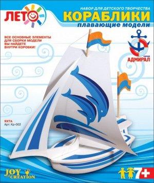 """Кр-002 Изготовление моделей кораблей """"Яхта"""" /8"""