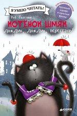 Котенок Шмяк: Дождик, дождик, перестань!/Скоттон Р.