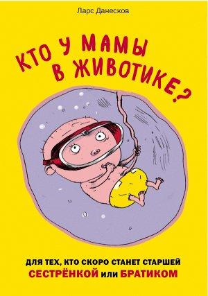 Данесков Л., Бигум К. Кто у мамы в животике? Для тех, кто скоро станет старшей сестрёнкой или братиком