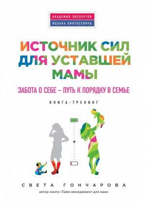 Гончарова С. Источник сил для уставшей мамы