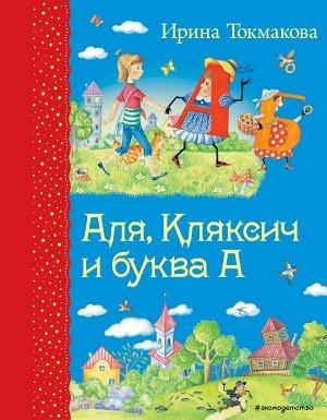 Токмакова И.П. Аля, Кляксич и буква А (ил. Е. Гальдяевой)